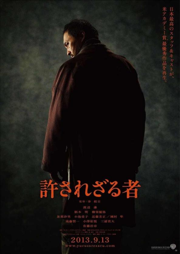 Unforgiven-2013-Movie-Poster